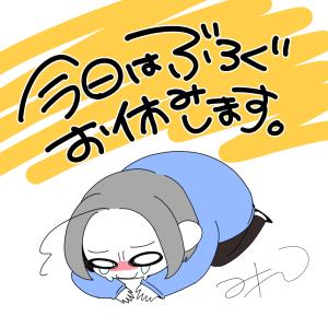 今日はお休みします