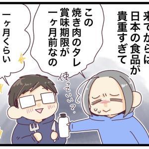 海外生活と日本の調味料の話