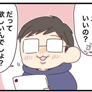 愛しのiPad miniが欲しいって話