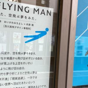 我孫子アートな散歩市 – F1 – おいかわみちよし+内津剛 – FLYING MAN また、空飛ぶ夢を見た。