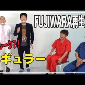 一発屋救済企画FUJIWARA再生工場~レギュラー編~