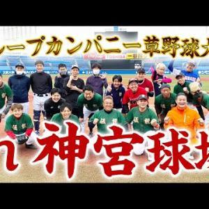 【草野球大会】夢の共演?サンドウィッチマン率いるグレープカンパニーでガチ試合!