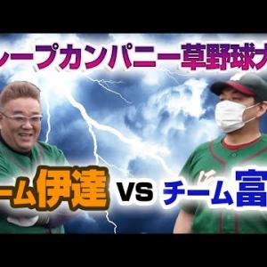 グレープカンパニー芸人草野球大会!