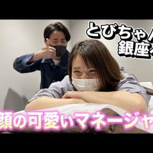 藤森慎吾、笑顔の可愛いマネージャーとびちゃんと銀座に行きました!