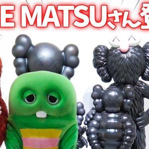 【EXILEのMATSUさんに聞いてみた!】KAWS(カウズ)ってなぁに?
