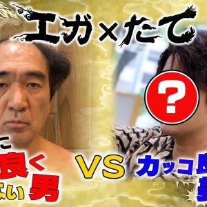 【エガ×たて】絶対にカッコ良くなれない江頭VS絶対にカッコ良くする美容師