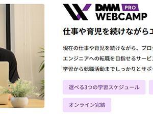 DMM WEBキャンプのオンラインコースがリニューアルされました