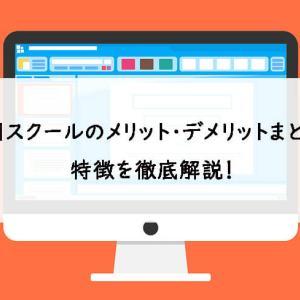 0円スクールのメリット・デメリットまとめ!特徴を徹底解説!