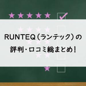 RUNTEQ(ランテック)の評判・口コミ総まとめ!