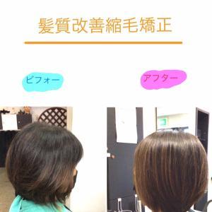髪質改善縮毛矯正で艶髪に