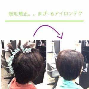 リアン式縮毛矯正。。まげ ~ るアイロンテク