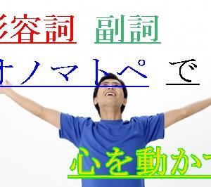形容詞や副詞、オノマトペ?表現力で心を動かす文章にする方法