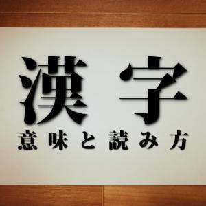 文章を書くときの漢字とひらがなの使い分けを知って読みやすく