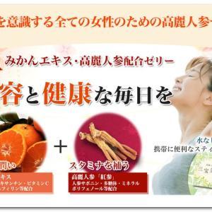【三宝美参】高麗人参ゼリーはまずい?紅参6年根を食べやすく!