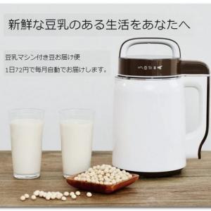 【豆乳くらぶ】豆乳自作はコスパよし?マシン代0円の大豆サブスクで健康生活