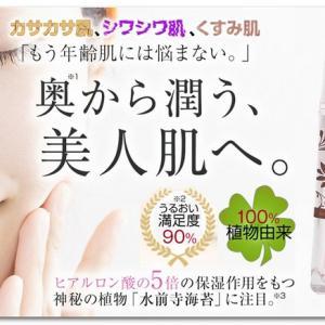 花想容ビューティーエッセンスの成分は?980円で本当のボタニカル化粧品を体験!