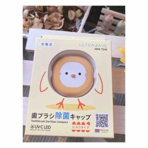 【歯ブラシ除菌キャップ ヒヨコタイプ】