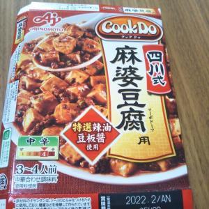 チヂミとCookDo四川式麻婆豆腐の夕飯