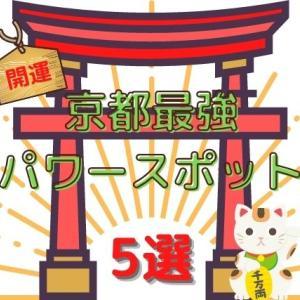 【開運★運気上昇】京都最強!パワースポット5選