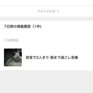 アメトピ掲載!!!