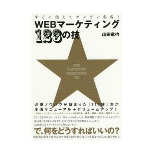 【書評・要約】WEBマーケティング123の技【全まとめ】