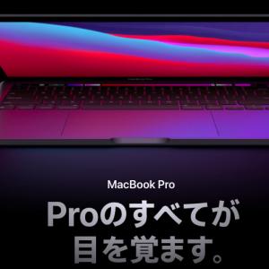 MacBook Pro 2020/2019/2018を比較!