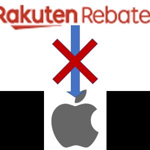 【悲報】新型MacBookが楽天リーベイツ経由で買えない