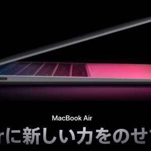 MacBook Air 2020/2019/2018を比較!