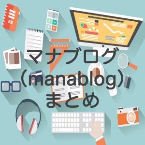 マナブログの本やプログラミングやYouTubeまとめ【神ブロガー】