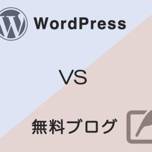 WordPressと無料ブログのおすすめはどっち?【徹底比較】