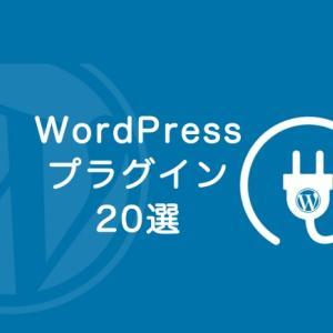 【決定版】WordPressで絶対に入れるべきプラグイン20選