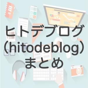 ヒトデブログのWordPress術や収益まとめ【伝説ブロガー】
