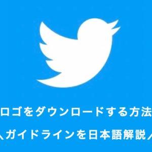 Twitterのロゴをフリーでダウンロードする方法|公式ガイドラインと利用規約も日本語解説