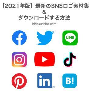SNSのロゴ・アイコン一覧とダウンロードする方法|公式ガイドラインを守ること【2021年最新版】