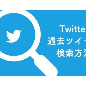 Twitterで過去ツイートを検索する方法|鍵垢でも自分のツイートは見れる?
