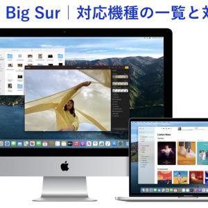 MacOS Big Surの対応機種の一覧|対応の条件や機能も解説