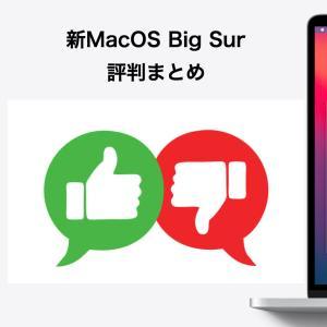 MacOS Big Surの評判は?アップデートした結果レビューまとめ