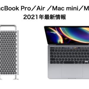 新型MacBook Pro M1XチップとMac Proをリリース予定【2021年最新情報】