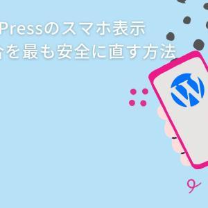 WordPressのスマホ表示が崩れる!表示がおかしい時の最も安全な直し方