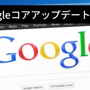 Googleコアアップデート2021!6月と7月の仕様変更と対策のやり方は?