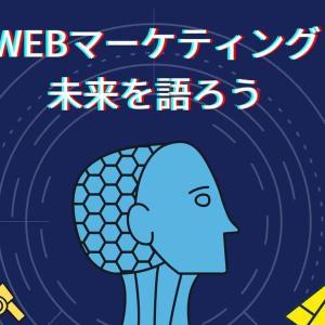 Webマーケティングの仕事はなくなる?業界の将来性を経験者が予測!