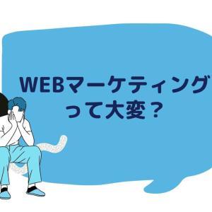 Webマーケティングの仕事はしんどいの?大変なのは初めだけ【現役が教える】