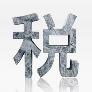 吉本芸人にはうんざり、1億円の所得隠しの徳井義実が1年で復帰?