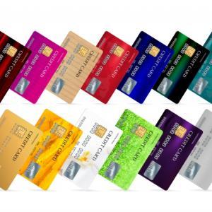 クレジットカードお得な作り方(自己アフリエイト)