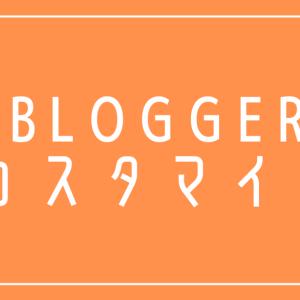 【Blogger/QooQ】ナビゲーション:ヘッダとメニューの位置を変える