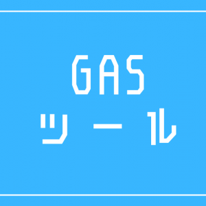【GAS】実践・ping送信