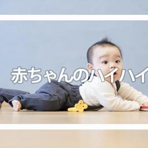 赤ちゃんがハイハイ始めたら狭い部屋は怪我・事故に注意したい