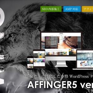 有料テーマ「AFFINGER5(アフィンガー)」は初心者にこそおすすめ。メリットやデメリットも紹介。