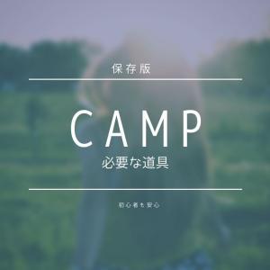 【保存版】初心者でも安心。キャンプに持っていくべき道具。