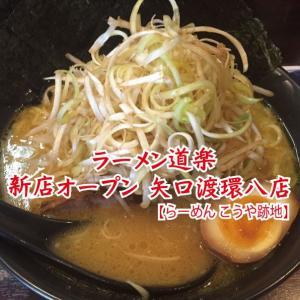 https://www.talog.life/2020/09/ramen-douraku.html